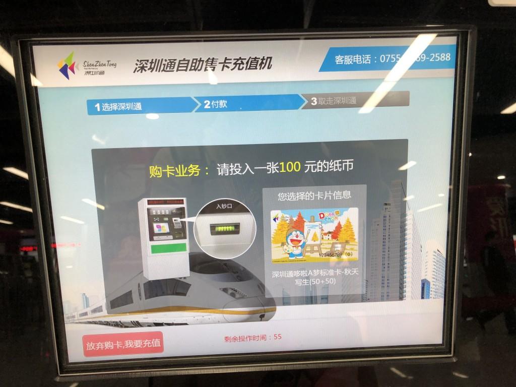 中国・深センの地下鉄カード「深圳通」の買い方