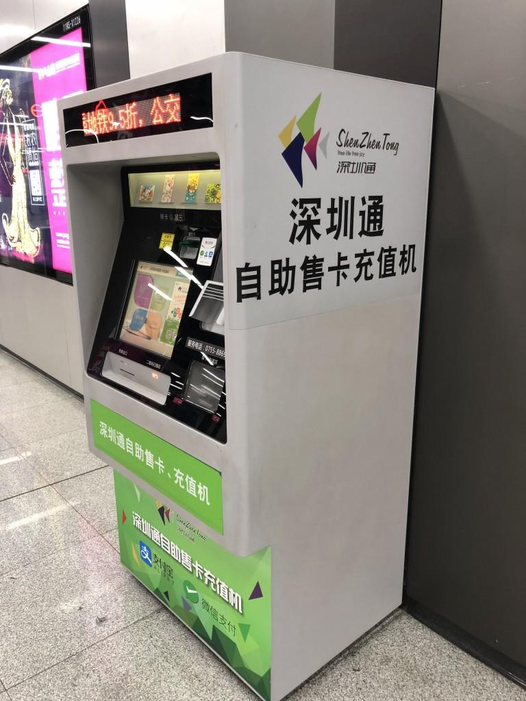 中国・深センの地下鉄カード「深圳通」の自動販売機