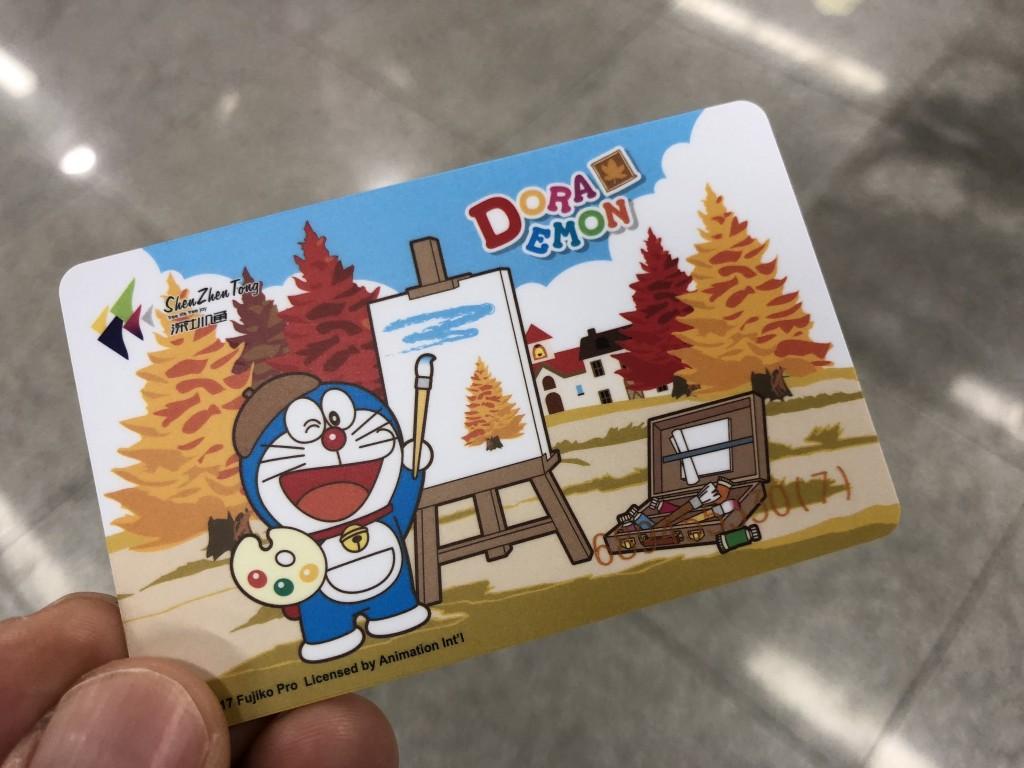 中国・深センの地下鉄カード「深圳通」