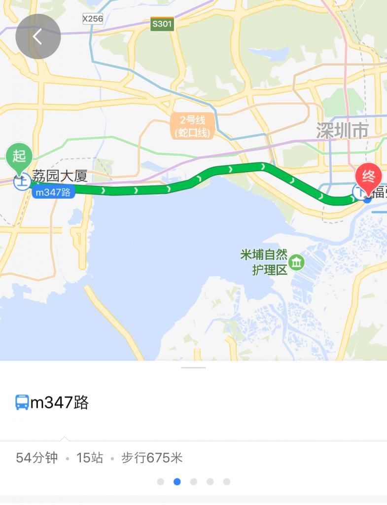 深圳のバスルートを調べる